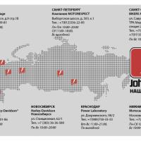 ДИЛЕРЫ JOHN DOE В РОССИИ